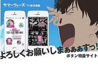 8月18日(金)の細田守監督作品「サマーウォーズ」テレビ放送を記念して、テレビ放送と連動した特設サイトが開設した