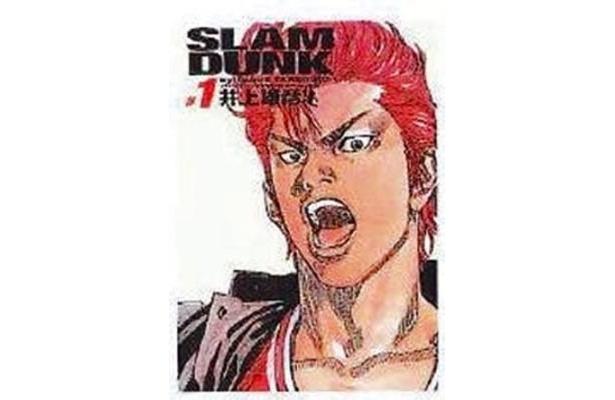 高校バスケを題材にした井上雄彦の代表作『スラムダンク』