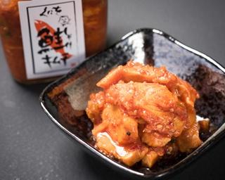 くにをの鮭キムチ 250g1080円