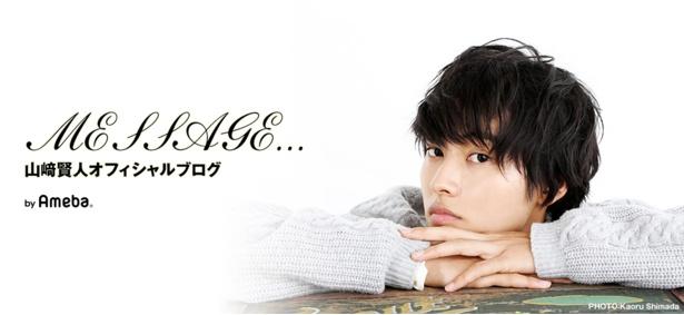 山崎賢人がオフィシャルブログで菅田将暉との2Sを公開