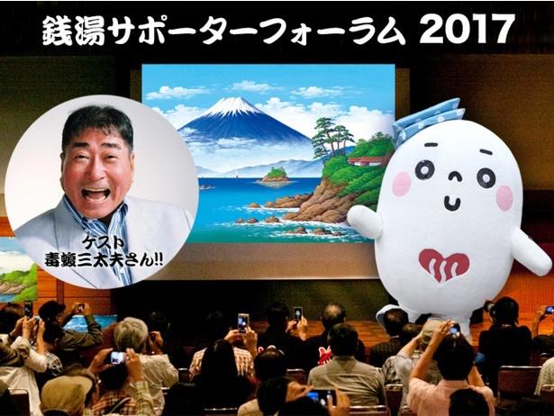 「銭湯サポーターフォーラム2017」が10月8日(日)に開催!