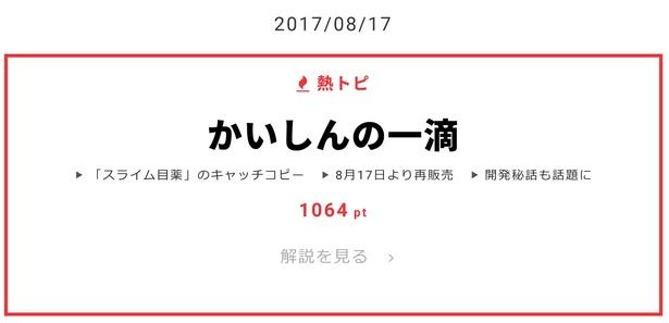 """8月17日の""""視聴熱""""デイリーランキング 熱トピでは「かいしんの一滴」をピックアップ"""