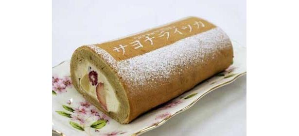 堂島ロールで有名なモンシュ シュより、映画『サヨナライツカ』(1月23日公開)とコラボしたロールケーキ「サヨナライツカ・ロール」(1680円)が1月11日発売