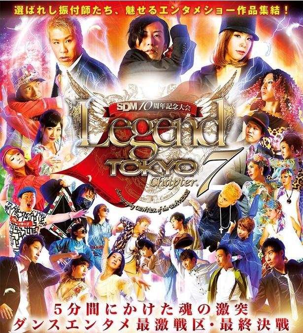 Legend Tokyo Chapter.7