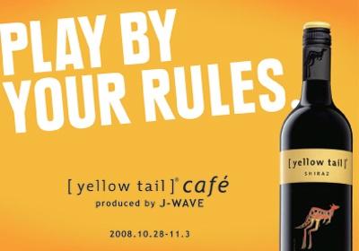 [yellow tail]はアメリカ市場における輸入ワインブランドとして2006年12月16日までの52週間における販売数量NO.1