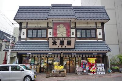 登別温泉街の極楽通り商店街にある大黒屋民芸店には、美容と健康によいと言われるクマザサなどを使用した食品やコスメなどが多数並んでいます。