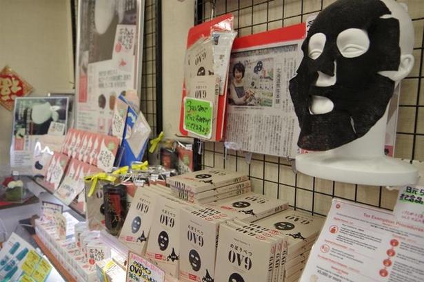 真っ黒いフェイスマスクがインパクトのある「登別温泉マスクOV9」