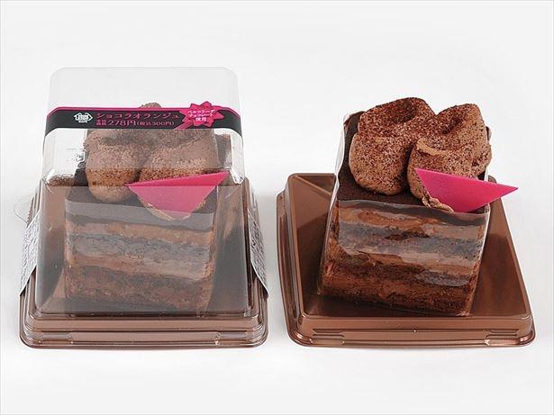 ミニストップから3種のショコラスイ-ツ発売