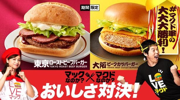 【写真を見る】ほぼ互角の勝負を制したのは大阪ビーフカツバーガーを擁した「マクド」