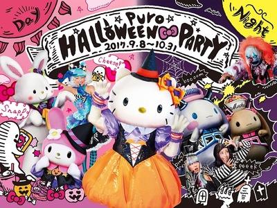 サンリオピューロランドでは、9月8日(金)から10月31日(火)まで、「ピューロハロウィーンパーティ」を開催する
