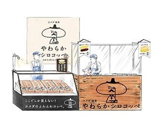 「コメダ謹製『やわらかシロコッペ』」東京ソラマチ店イメージ