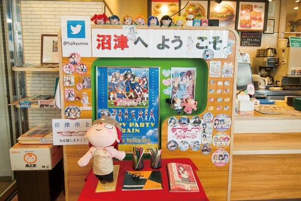 「モスバーガー 富士急沼津店」の店内には「ラブライブ!サンシャイン!!」のグッズが飾られたコーナーも