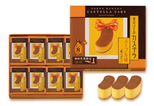 【写真を見る】「東京ばな奈カステラ メープル味『見ぃつけたっ』」パッケージ