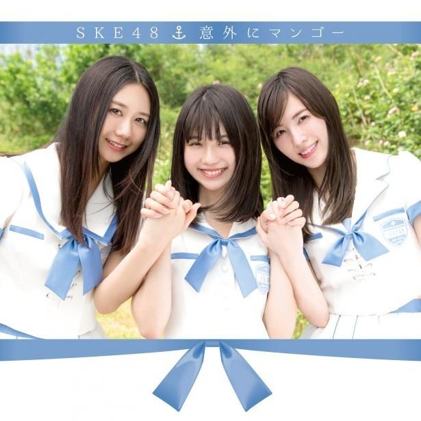 SKE48「意外にマンゴー」(TYPE-A、通常盤)