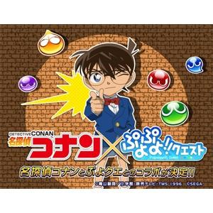 「ぷよぷよ!!クエスト」と「名探偵コナン」のコラボレーション決定!