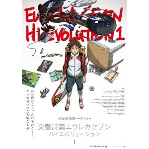 「エウレカセブン」3誌連合試写会、締め切り迫る!