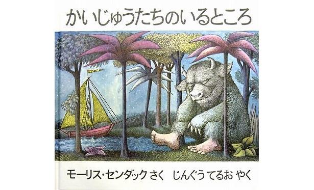 モーリス・センダック著の絵本「かいじゅうたちのいるところ」