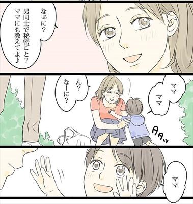 第3話「キレイなママにパパも胸キュン」篇
