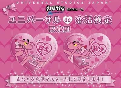 """「ユニバーサル・スタジオ・ジャパン」では、なんとあの人気番組「ジャイケルマクソン」とプロデュースした""""恋活検定""""が登場! クリアするとオリジナルの番組認定ステッカーがもらえるぞ!"""