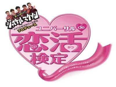 関西の人気番組とのコラボというだけあって、面白さやドキドキ感は保証済み! バレンタイン本番を迎える前に、ぜひチェックしてみて!
