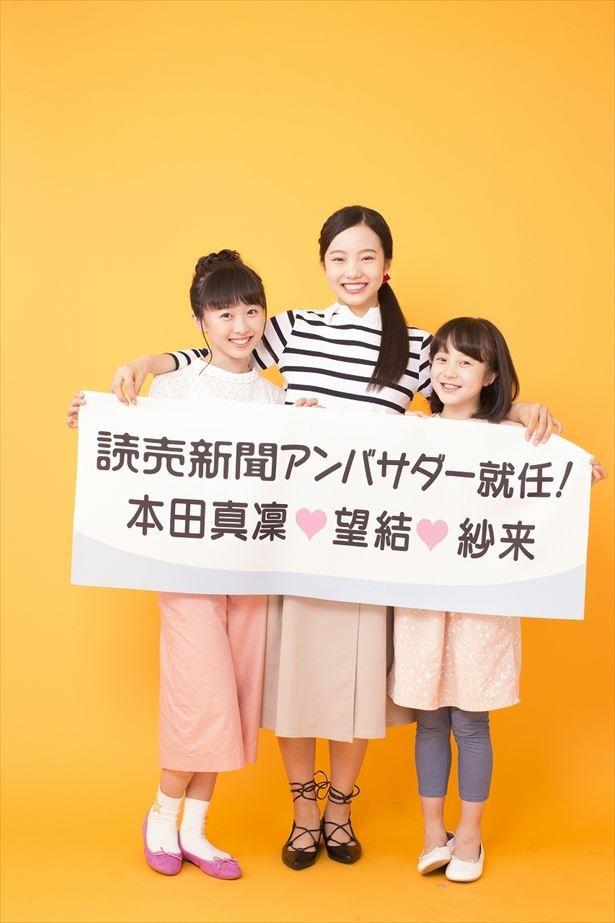 【写真を見る】本田3姉妹がアンバサダー就任の意気込みを語る!
