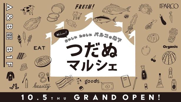 """GRAND OPENする""""つだぬマルシェ"""""""