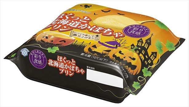 「彩り食感 ほくっと北海道かぼちゃプリン」(270円 税抜)