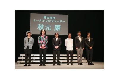 劇団のトータルプロデューサー、総合演出は秋元康