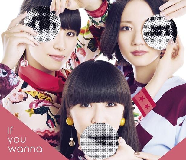Perfumeのシングル「If you wanna」初回限定盤ジャケット