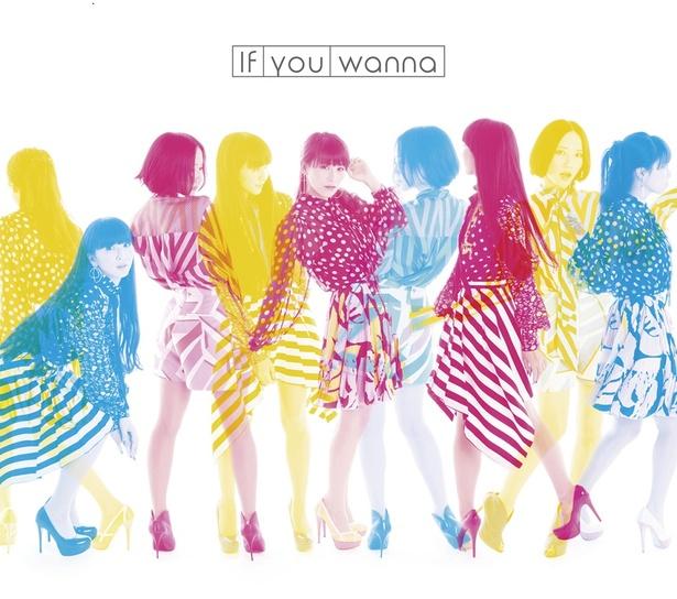 Perfumeのシングル「If you wanna」完全生産限定盤ジャケット