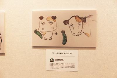 わさビーフのキャラクターがリアルに!?山芳製菓「モォ~想(妄想)したリアル」