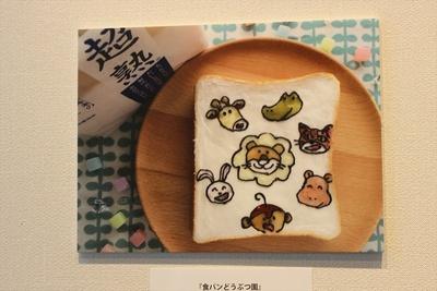 Pascoの食パンお絵かきは「パンダをかき忘れた」とのこと