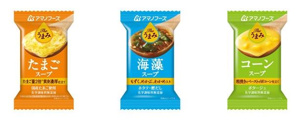新ブランド「The うまみ」が誕生!写真左から「たまごスープ」「海藻スープ」「コーンスープ」(希望小売価格・各税抜100円)