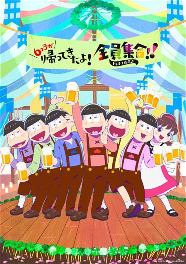 アニメ「おそ松さん」二期放送記念スペシャルイベント開催決定