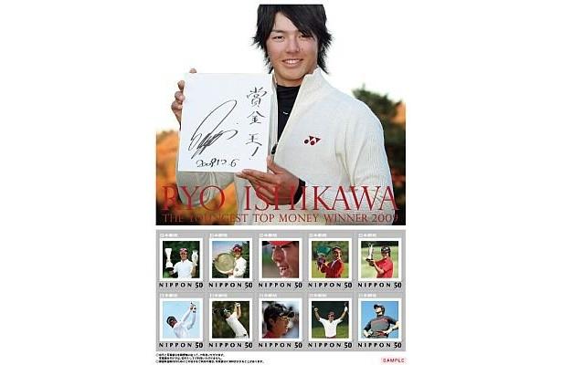 石川遼選手のさまざまな表情を10枚の切手に!