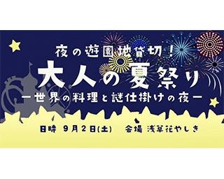 浅草花やしきを完全貸切!「おとなの夏祭り」が9月2日(土)に開催