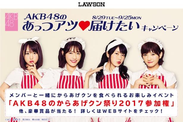 AKB48のあっつアツ届けたいキャンペーン