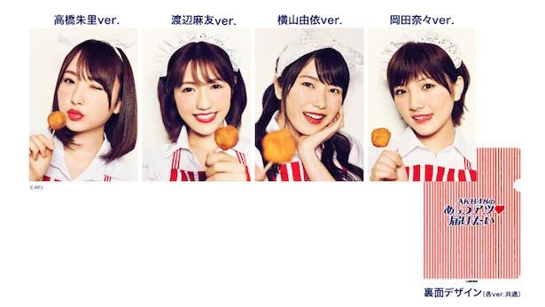 """【写真を見る】AKB48のからあげクン""""あ~ん""""クリアファイル"""
