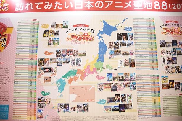 日本地図と共に、各地のアニメ聖地が掲載されたパネルも展示