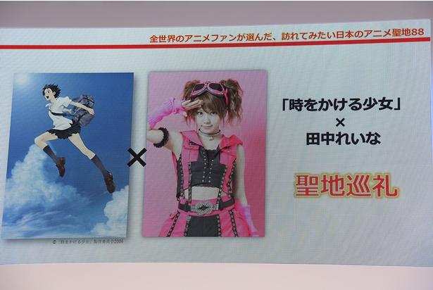 田中れいなさんによる、アニメ聖地巡礼体験レポートも紹介された