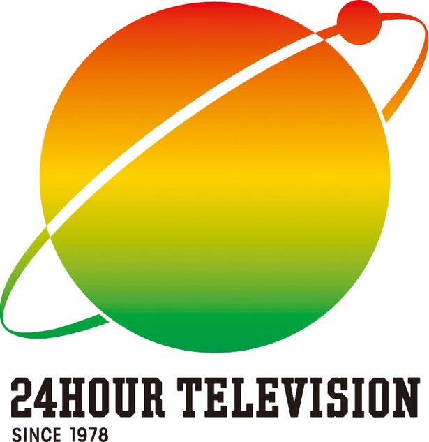 8月26、27日に日本テレビ系で放送された「24時間テレビ40―」