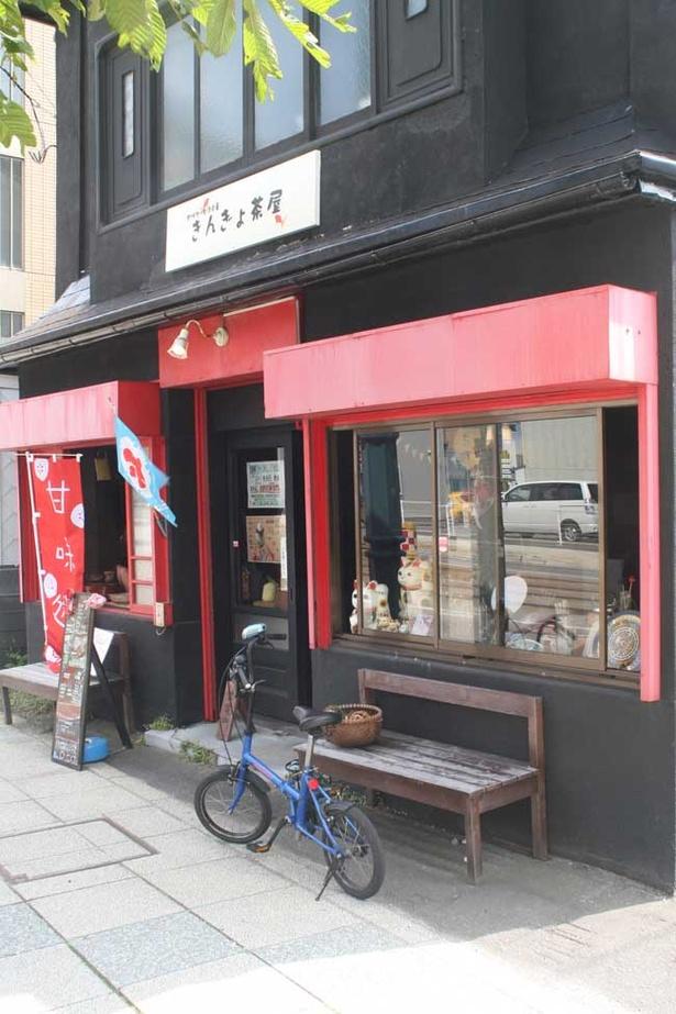 中京圏の喫茶店の息吹を函館で漂わせる「きんぎょ茶屋」