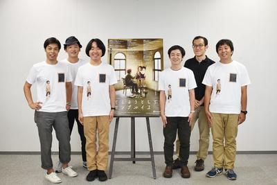 劇団を主宰する上田誠をはじめ、メンバーの石田剛太、諏訪 雅、土佐和成、永野宗典、本多 力が来福