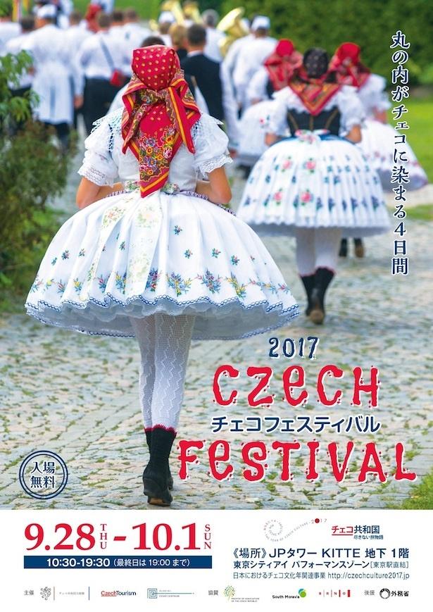 「チェコフェスティバル2017」