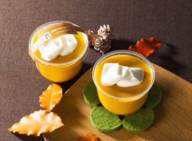 【写真を見る】濃い黄色が特長のかぼちゃを使用した色鮮やかなプリン「濃厚かぼちゃプリン」