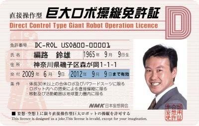 「巨大ロボ操縦免許証」(直接操作型)