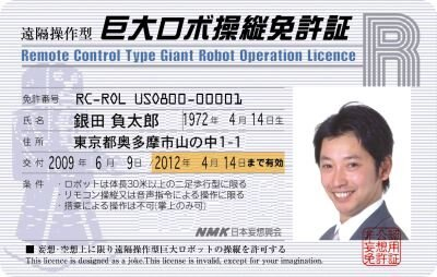 「巨大ロボ操縦免許証」(遠隔操作型)
