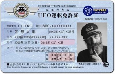 「UFO運転免許証」