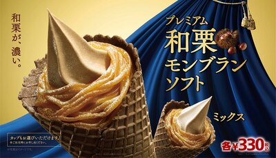 秋をイメージする食材「和栗」を使用した「プレミアム和栗モンブランソフト(330円)