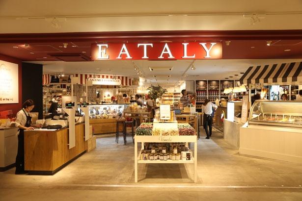 東京駅最大級の店舗「EATALY(イータリー) グランスタ丸の内店」が8月30日にオープン
